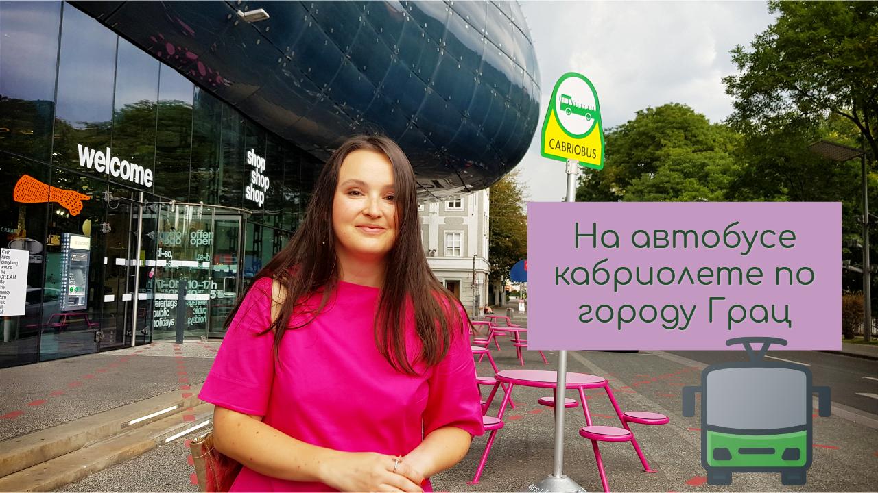 Автобусная экскурсия по Грацу + ВИДЕО