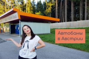 В Австрию – на машине! Что нужно знать об австрийских автобанах?