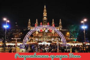 Рождественские ярмарки в Вене